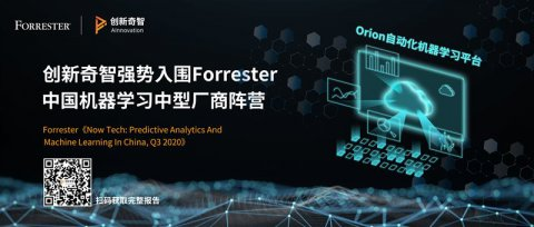 AutoML哪家强?Forrester发布机器学习Now Tech报告